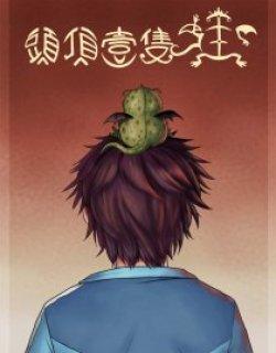 头顶一只蛙