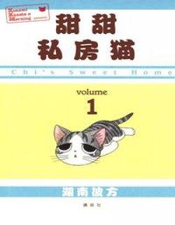 甜甜私房猫(全彩色版)